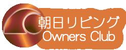 朝日リビング株式会社 オーナーズクラブ運営事務局